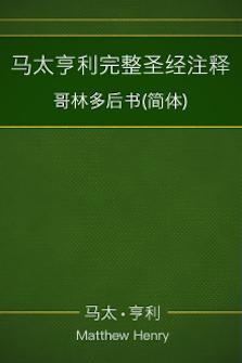 马太亨利完整圣经注释—哥林多后书(简体) Matthew Henry Commentary on the Whole Bible—2 Corinthians (Simplified Chinese)