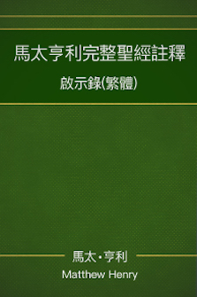 馬太亨利完整聖經註釋—啟示錄 Matthew Henry Commentary on the Whole Bible—Revelation