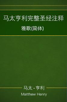 马太亨利完整圣经注释—雅歌(简体) Matthew Henry Commentary on the Whole Bible— The Song of Solomon (Simplified Chinese)