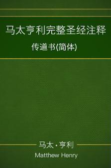 马太亨利完整圣经注释—传道书(简体) Matthew Henry Commentary on the Whole Bible—Ecclesiastes (Simplified Chinese)