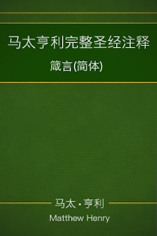 马太亨利完整圣经注释—箴言(简体) Matthew Henry Commentary on the Whole Bible—Proverbs(Simplified Chinese)