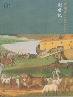 中文新標點和合本研讀本聖經(神版)—創世記(繁體)  Chinese CUNP Study Bible (Shen Edition)— Genesis (Traditional Chinese)