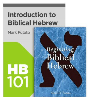 Mobile Ed: Introduction to Biblical Hebrew Bundle