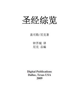 圣经综览(简体) A General Introduction to the Bible (Simplified Chinese)