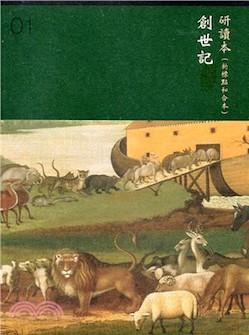 中文新标点和合本研读本圣经(神版)—创世记(简体)  Chinese CUNP Study Bible (Shen Edition)— Genesis (Simplified Chinese)