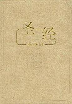 中文圣经和合本-神版(简体)The Holy Bible: Simplified Chinese Union Version (Shen Edition)