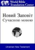 Новий Заповіт (Ukrainian)
