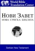 Нови Завет (Serbian)