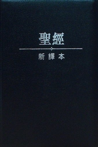 中文聖經新譯本(繁體)Chinese New Version Bible (Traditional Chinese) (CNVT)