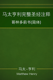 马太亨利完整圣经注释—哥林多前书(简体) Matthew Henry Commentary on the Whole Bible— 1 Corinthians (Simplified Chinese)