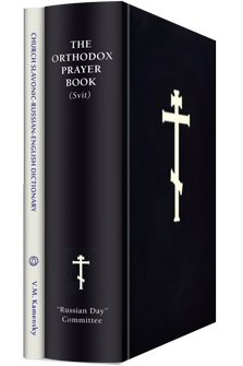 St. Tikhon's Church Slavonic Collection (2 vols.)