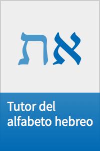 Herramientas idiomáticas: Tutor del alfabeto hebreo