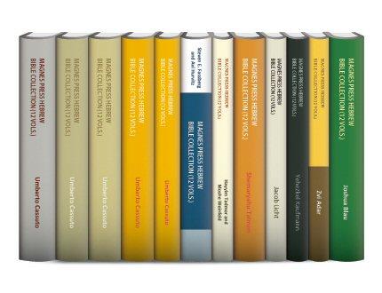 Magnes Press Hebrew Bible Collection (12 vols.)