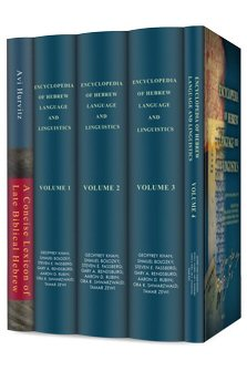Brill Hebrew Reference Collection (5 vols.)