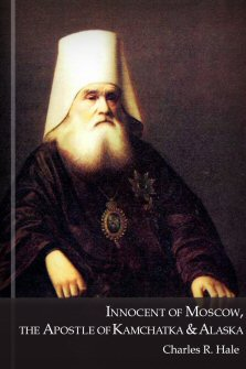 Innocent of Moscow, the Apostle of Kamchatka and Alaska