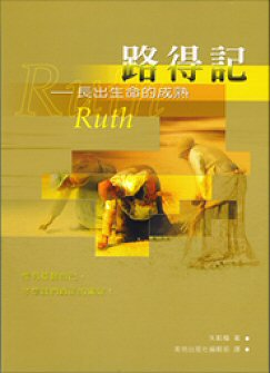 路得記-長出生命的成熟 Book of Ruth: Grow to Spiritual Maturity (Traditional Chinese)