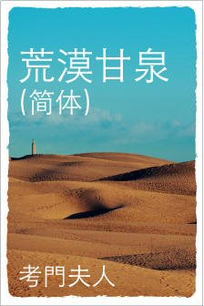 荒漠甘泉(简体) Streams in the Desert (Simplified Chinese)