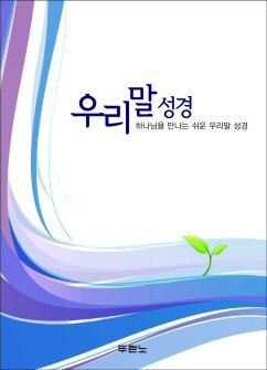 우리말성경 Woorimal Bible (Duranno Korean Version)