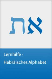 Lernhilfe - Hebräisches Alphabet