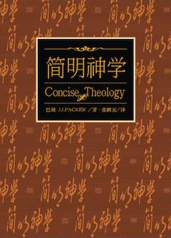 简明神学--传统基督教信仰指南(简体) Concise Theology (Simplified Chinese)