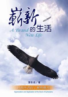 嶄新的生活--以弗所書的了解與應用 A Brand New Life