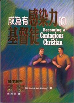 成為有感染力的基督徒 Becoming a Contagious Christian