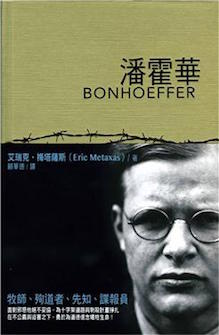 潘霍華 Bonhoeffer: Pastor, Martyr, Prophet, Spy, A Righteous Gentile vs. the Third Reich