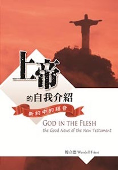 上帝的自我介紹 God In The Flesh-The Good News of the New Testament