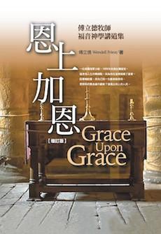恩上加恩--傅立德牧師福音講道集 Grace Upon Grace
