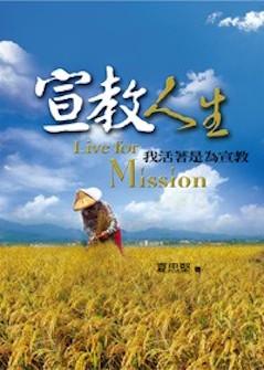 宣教人生--我活著是為了宣教 Live for Mission
