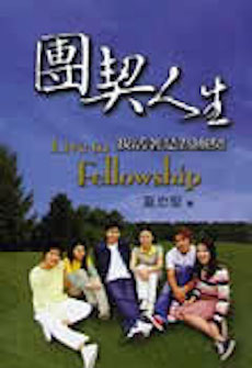 團契人生 Live to Fellowship