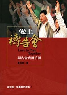 愛上禱告會--禱告會實用手冊(繁體) Love to Pray Together (Traditional Chinese)