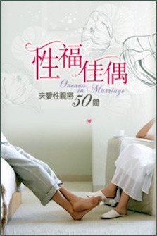 性福佳偶--夫妻性親密50問 Oneness in Marriage