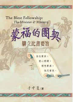 蒙福的團契--腓立比書要旨(繁體) The Blest of Fellowship: The Minister & Ministry (Traditional Chinese)