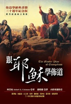 跟耶穌學佈道 The Master Plan of Evangelism