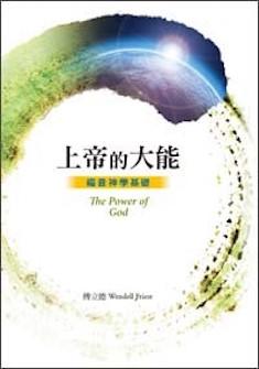 上帝的大能-福音神學基礎 The Power of God