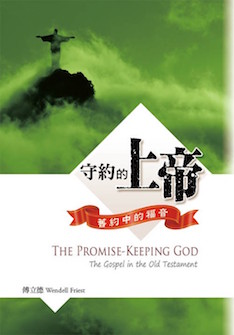 守約的上帝 The Promise-Keeping God-The Gospel in the Old Testament
