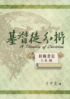 基督徒分析 The Titration of Christian