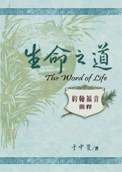 生命之道-約翰福音簡釋 The Words of Life: Concise Commentary on the Gospel of John