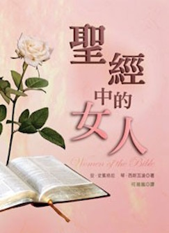 聖經中的女人 Women of the Bible