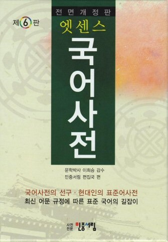 엣센스 국어사전 제6판 Essence Korean Dictionary, 6th edition