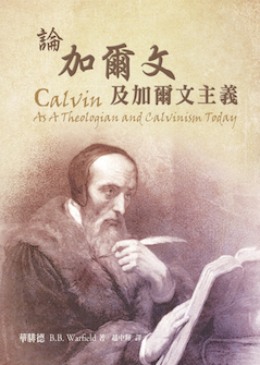 論加爾文與加爾文主義 Calvin As a Theologian and Calvinism Today