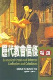 歷代教會信條精選 Ecumenical Creeds and Reformed Confessions and Catechisms