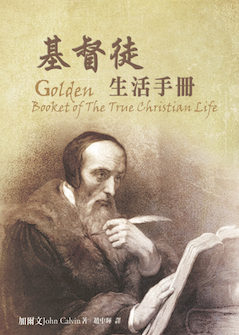 基督徒生活手冊 Golden Booklet of the True Christian Life