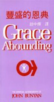 豐盛的恩典 Grace Abounding
