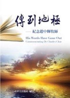 傳到地極:紀念趙中輝牧師 His Words Have Gone Out: Commemorating Dr. Charles Chao