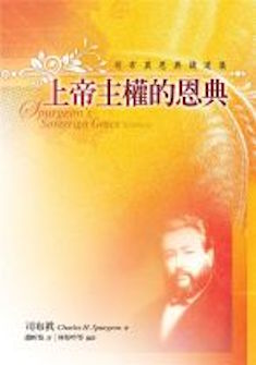 上帝主權的恩典:司布真恩典講道集 Spurgeon's Sovereign Grace Sermons (Traditional Chinese)
