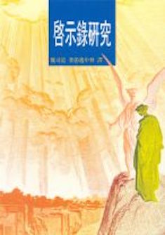 啟示錄研究 Studies in the Book of Revelation