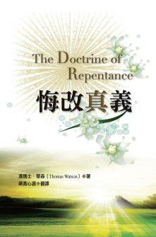 悔改真義 The Doctrine of Repentance