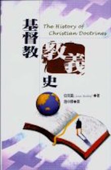基督教教義史 The History of Christian Doctrines